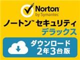 ノートン セキュリティ 2年3台 デラックス ダウンロード版