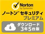 ノートン セキュリティ 3年5台 プレミアム ダウンロード版