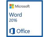 Word 2016 ダウンロード版