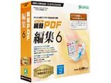瞬簡PDF 編集 6 パッケージ(CD-ROM)版