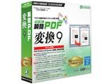 瞬簡PDF 変換 9 パッケージ(CD-ROM)版