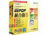 �u��PDF ������ 8 �p�b�P�[�W(CD-ROM)��