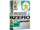 ZERO スーパーセキュリティ 1台用