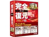 完全データ復元PRO15