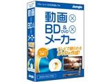 動画×BD&DVD×メーカー