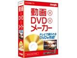 動画×DVD×メーカー