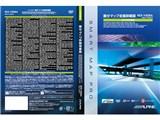 差分マップ全国詳細版 2016 for X088/X08 シリーズ HCE-V606A