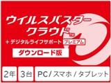 ウイルスバスター クラウド + デジタルライフサポート プレミアム ダウンロード2年版 /2016年9月発売