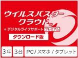 ウイルスバスター クラウド + デジタルライフサポート プレミアム ダウンロード3年版 /2016年9月発売