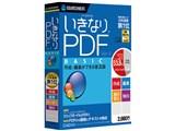 いきなりPDF BASIC Edition Ver.4