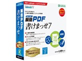 瞬簡PDF 書けまっせ 7
