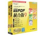 瞬簡PDF 統合版 9