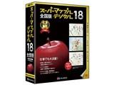 スーパーマップル・デジタル18 全国版