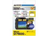 DGF2-ND7500