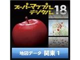 スーパーマップル・デジタル18 DL 関東1 地図データ ダウンロード版
