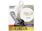 ギガ デュアルクス2 GXB965N [HID ホワイト 6500K D4S/D4R]