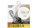 ギガ デュアルクス2 GXB967N [HID ホワイト 6700K D4S/D4R]