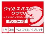 ウイルスバスター クラウド + デジタルライフサポート プレミアム ダウンロード1年版/2017年9月発売