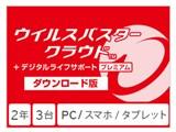 ウイルスバスター クラウド + デジタルライフサポート プレミアム ダウンロード2年版/2017年9月発売