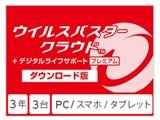 ウイルスバスター クラウド + デジタルライフサポート プレミアム ダウンロード3年版/2017年9月発売