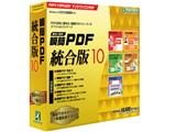 瞬簡PDF 統合版 10