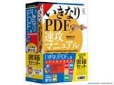 いきなりPDF Ver.5 STANDARD ガイドブック付き
