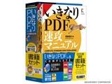 いきなりPDF Ver.5 COMPLETE ガイドブック付き
