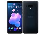 HTC U12+ SIMフリー [トランスルーセント ブルー]