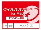 ウイルスバスター for Mac ダウンロード1年1台版/2018年9月発売