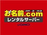 GMOインターネット お名前.com メモリ8GBプラン
