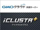 GMOクラウド iCLUSTA+ レギュラー