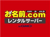 GMOインターネット お名前.com メモリ16GBプラン