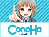GMOインターネット ConoHa VPS 512MBプラン
