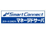 NTTスマートコネクト スマートコネクトマネージドサーバ プランB