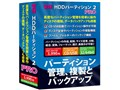 FRONTLINE 管理・HDDパーティション 2 PRO