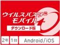 トレンドマイクロ ウイルスバスター モバイル ダウンロード2年版