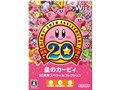 任天堂 星のカービィ 20周年スペシャルコレクション [Wii]