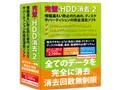 FRONTLINE 完璧・HDD消去 2 Windows 8対応版