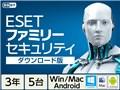 ESET ファミリー セキュリティ 3年版 ダウンロード版
