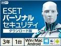 キヤノンITソリューションズ ESET パーソナル セキュリティ 3年版 ダウンロード版