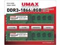 UMAX Cetus DCDDR3-8GB-1866 [DDR3 PC3-14900 4GB 2枚組]