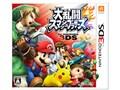 任天堂 大乱闘スマッシュブラザーズ [3DS]