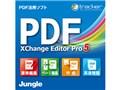 JUNGLE PDF-XChange Editor Pro 5 ダウンロード版