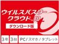 トレンドマイクロ ウイルスバスター クラウド 10 ダウンロード3年/2015年7月発売版