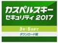 カスペルスキー カスペルスキー セキュリティ 2017 ダウンロード 3年5台版