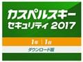 カスペルスキー カスペルスキー セキュリティ 2017 ダウンロード 1年1台版