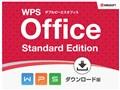 WPS Office Standard Edition (旧キングソフトオフィス) ダウンロード版