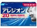 エスエス製薬 アレジオン20 12錠