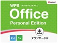 KINGSOFT WPS Office Personal Edition ダウンロード版