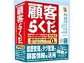 BSL 顧客らくだプロ8.5